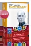 ESET NOD32 Smart Security (3 ПК, 1 год)