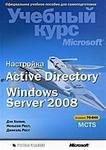 Настройка Active Directory. Windows Server 2008 (+ Cd-Rom)